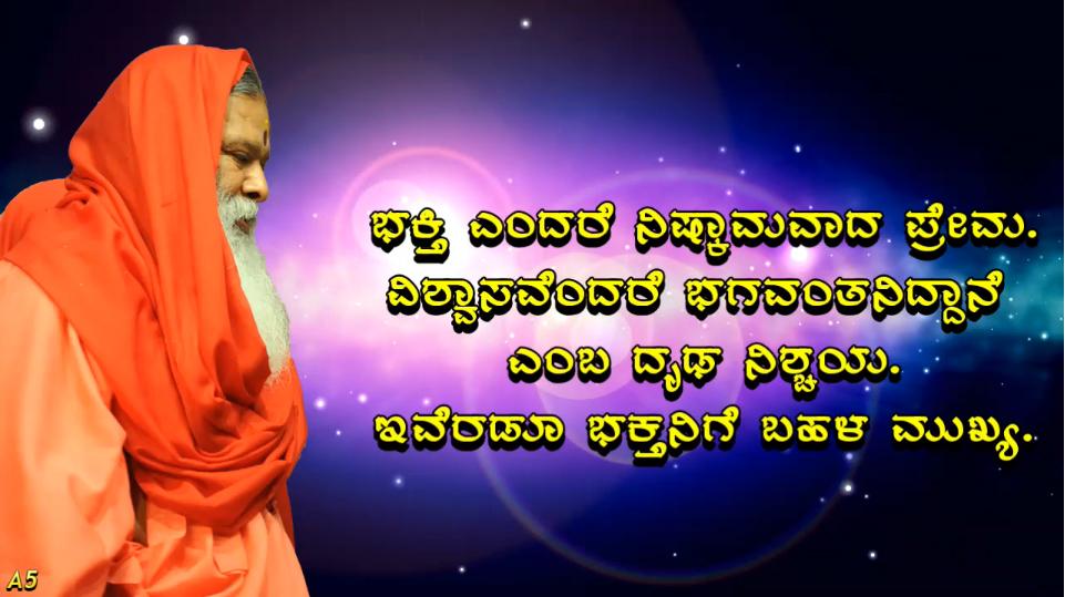 Selfless love (Kannada) ~ June 27, 2013