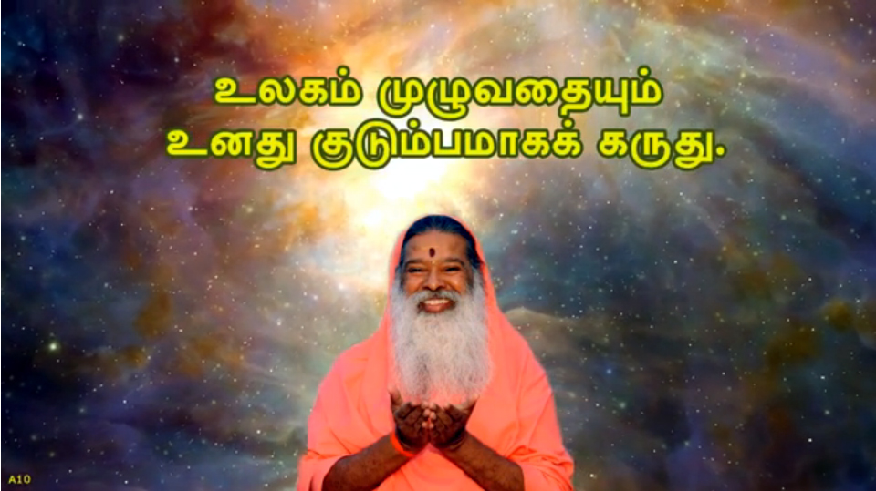 Consider the whole world as your family (Tamil) ~ July 3, 2013