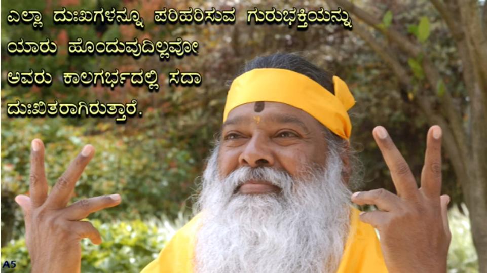 Guru Bhakti Is Remedy For Sorrows (Kannada) ~ July 23, 2013