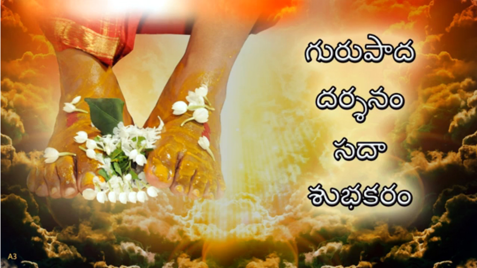 Guru pada darshanam sada shubhakaram (Telugu) ~ July 22, 2013