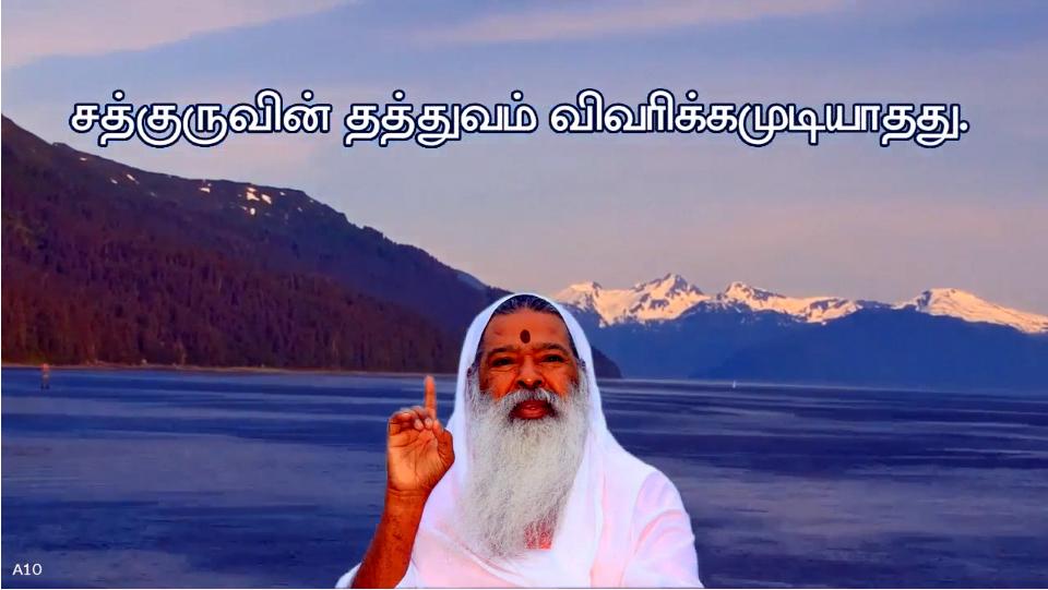 Sadguru principle is inexpressible (Tamil) ~ July 17, 2013