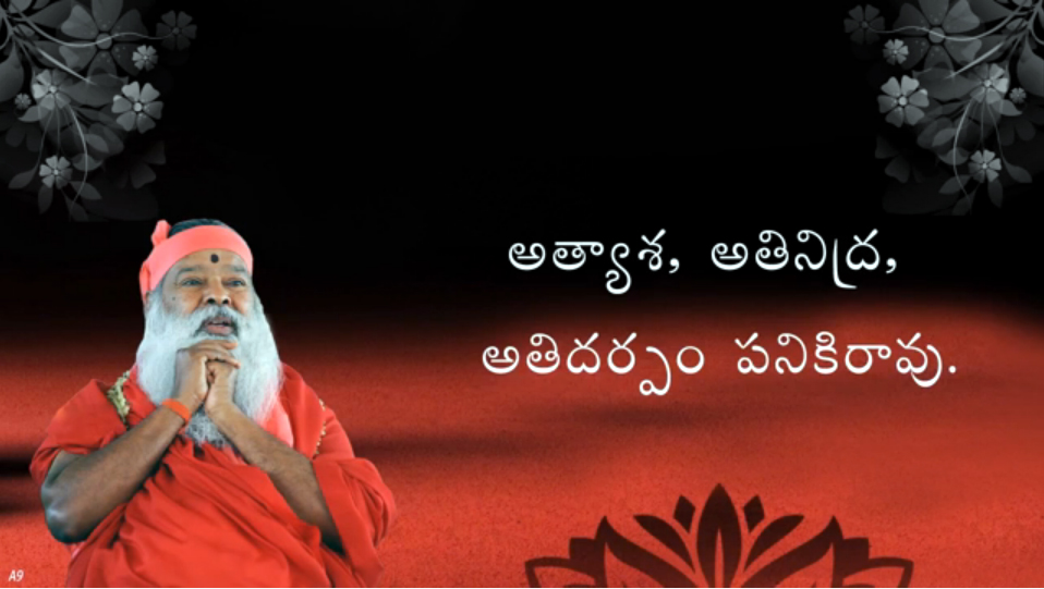 Too much desires, sleep and pride are not good (Telugu) ~ July 5, 2013-2