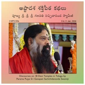 Ashtadasha-Shakti-Peetha-MP3-front-2010