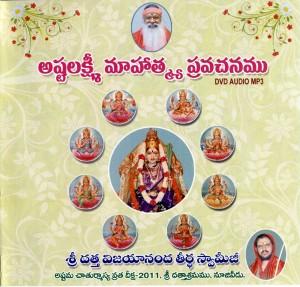 Astalakshmi Mahatya Pravachanam - Bala Swamiji - Front