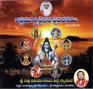 Astamurthy Vibhava Pravachanam - Bala Swamiji - Front
