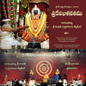 Devi-Bhagavata-MP3-CD-Front-1400