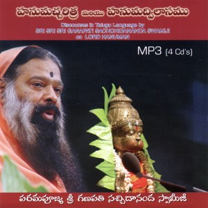 Hanuman Charitra & Hanumad Vilasamu - Front