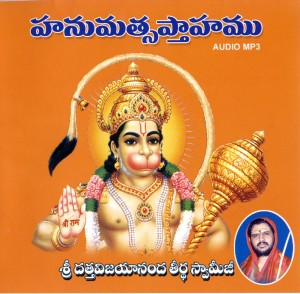 Hanuman Saptaham - Bala Swamiji - Front