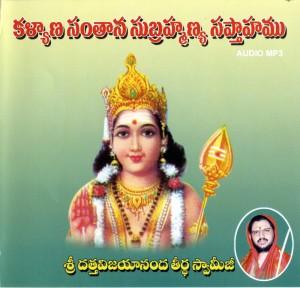 Kalyana Santana Subramanya Saptaham - Bala Swamiji - Front