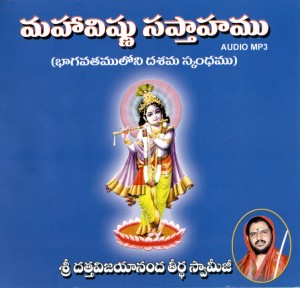 Maha Vishnu Pravachanam - Bala Swamiji - Front