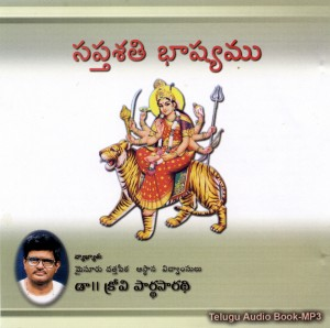 Saptasati Bhashyam - Front