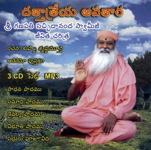 Sri Ganapathy Sachchidananda Swamiji Jeevita Chiritra - 3 CDs - Front