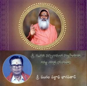 Sri Ganapathy Sachchidananda Swamiji's Divya Charitra (Hari Katha) - Front