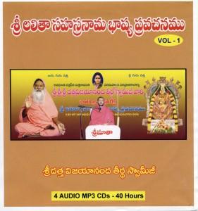Sri Lalita Sahasra Nama Bhashya Pravachanam - Bala Swamiji - Front - 1 of 2