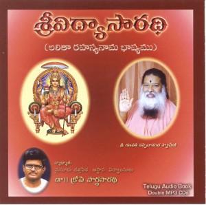 Sri Vidya Saradhi - Front