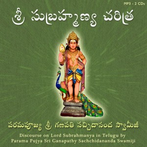 subrahmanya chariyta mp3 - cd-design-1400