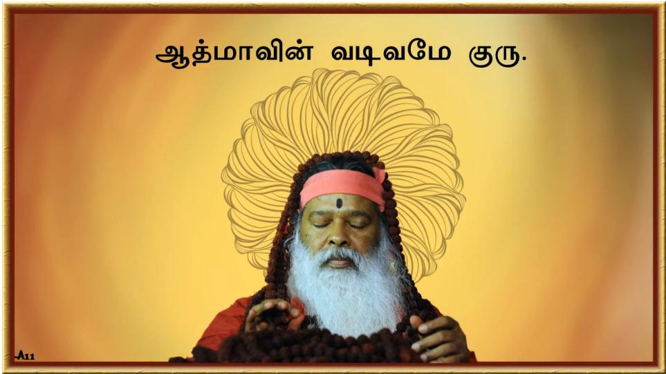 Guru is Self