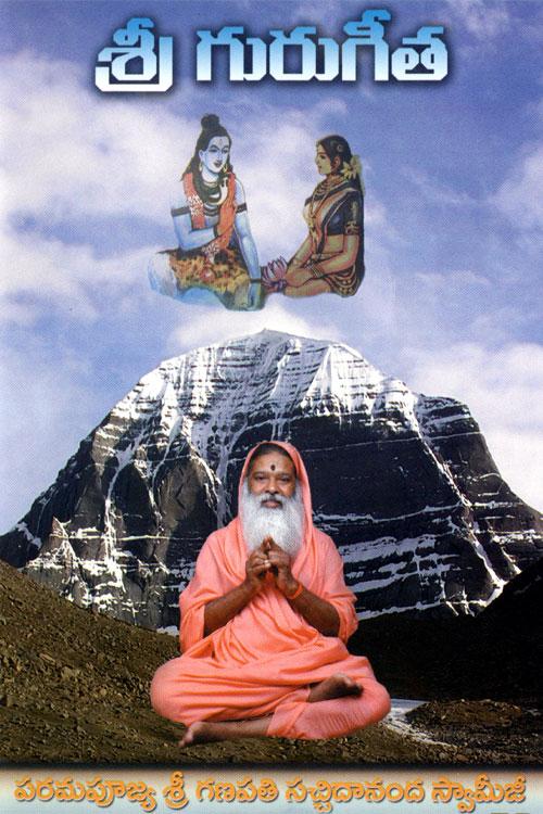 Sri-Guru-Gita-web