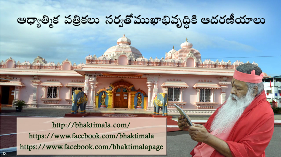 bhaktimala