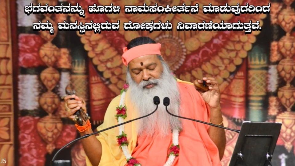 Bhagavatanannu