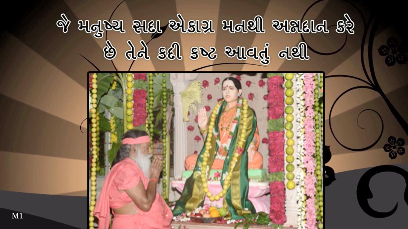 SGSMMS_Gujarati_01102016