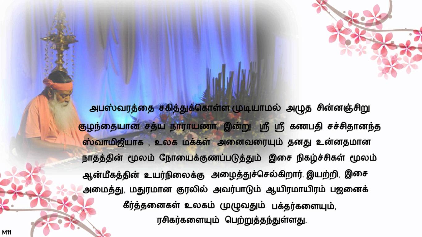 SgsMMS_Tamil_28_feb
